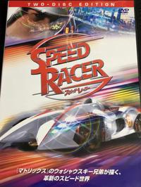 人間の気持ちと未来のマシン〜マッハ号の超現実化の映画「SPEED RACER」 - 素敵なモノみつけた~☆