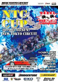 今年も開幕!NTC CUP SERIES'19 - 新東京フォトブログ