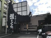 銀のくら春日店 - いたち生活