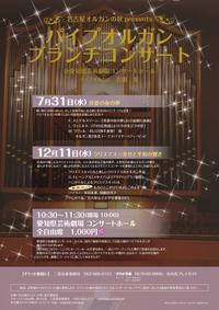 パイプオルガンブランチコンサート@愛知県芸術劇場コンサートホール - 風琴亭
