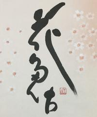 ツルンツルン…       「花」 - 筆文字・商業書道・今日の一文字・書画作品<札幌描き屋工山>