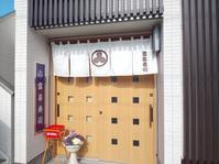 石巻「富貴寿司」 - 料理研究家ブログ行長万里  日本全国 美味しい話