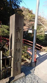 宮城の青麻神社 - のんびりタルトパイ日記第2巻