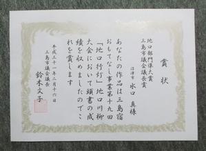 2019 地口行灯 表彰式 - ザ☆楽団ラリアート・キャプテン水口真の昭和的日々