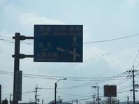 2019.02.16 酷道445スタート ジムニー日本一周48日目 - ジムニーとハイゼット(ピカソ、カプチーノ、A4とスカルペル)で旅に出よう