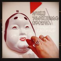 2/18休館日のお知らせ - Tokyo135° 新宿アルタ店