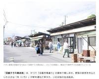 新しい息吹を得て、生き生きと|沼垂テラス商店街 - 横須賀から発信 | プラス プロスペクトコッテージ 一級建築士事務所