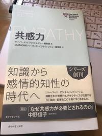 『共感力』HBR編集部 - 高槻・茨木の不動産物件情報:三幸住研