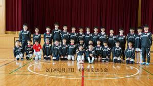6年生を送る会 - 就将サッカークラブの活動<<団員を幅広く募集中>>