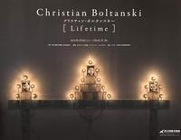 クリスチャン・ボルタンスキーLifetime 展@国立国際美術館 - 本日の中・東欧