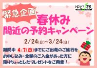 緊急企画!!春休みのキャンペーンを開催します - 熊本の旅行会社 ゆとり旅