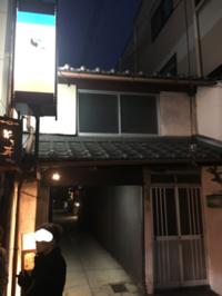 すこやか新年会 - 京都西陣 小さな暮らし