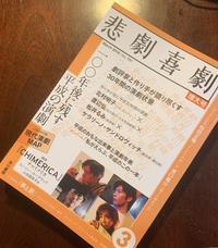 中国からの声part1:友人が語った天安門と中国政治と望み~戯曲「CHIMERICA」に寄せて~ - オトナの社会科・中東からの声を手掛かりに。