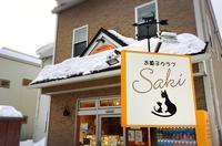 お菓子クラブ Saki/札幌市 豊平区 - 貧乏なりに食べ歩く 第二幕