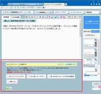 エキサイト編集画面のアレンジ(93)IE11版 - More拡張 ver.8.4 - At Studio TA