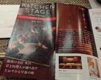 キッチンステージ銀座奥田 - jujuの日々