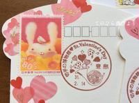 小型印「切手の博物館 St.Valentine's Day」+ポスト型はがき(バレンタイン) - てのひら書びより