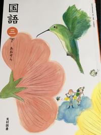 教科書に載っている『モチモチの木』〜小学校3年生の国語の教科書下巻 - 素敵なモノみつけた~☆