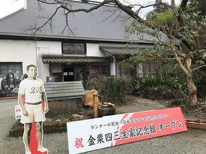 「いだてん」金栗四三の生家とミュージアムを訪問! - Isao Watanabeの'Spice of Life'.