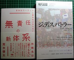 注目新刊:荒木優太『無責任の新体系』、『現代思想』臨時増刊号「ジュディス・バトラー」 -
