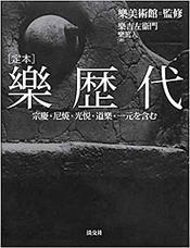 昨日訪れた佐川美術館で樂吉左衛門氏の作品と出会い・・ - 太田 バンビの SCRAP BOOK