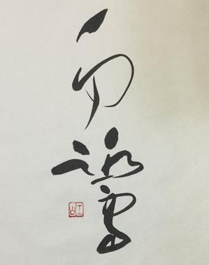 ヘビロテ     「白」 - 筆文字・商業書道・今日の一文字・書画作品<札幌描き屋工山>