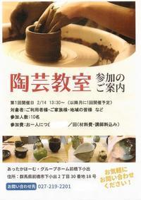 【new class】 - 出張陶芸教室げんき工房