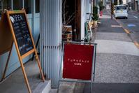 fukadaso cafe - 気の向くままに…