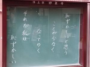 心に留まる言葉№37/妙泉寺さんの掲示板から。 -  「幾一里のブログ」 京都から ・・・