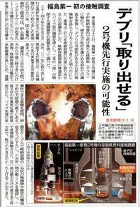 デブリ「取り出せる」福島第一初の接触調査/東京新聞 - 瀬戸の風