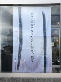 「REBORN蘇る名刀」佐野美術館 - ブリキの箱