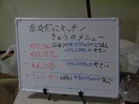 19-02-17(日)子ども食堂パート2 - 阿字観徒然記