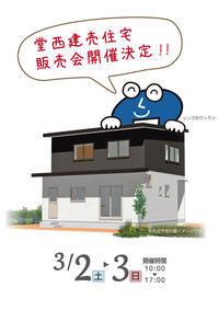 【お知らせ】 堂西建売住宅完成販売会!! - 伸和ブログ   住まいと共に毎日を楽しく元気に暮らす