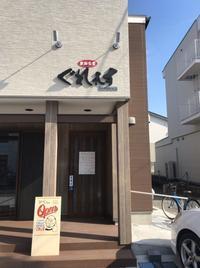 ぐれぇすさん - 熊本の看板屋さん伊藤店舗企画のブログ☆ぶんぶん日記