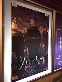 韓国映画「神と共に」シリーズが今年5、6月に日本公開 - 韓国万事屋