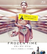 フローズン・タイム(2006年) - 天井桟敷ノ映像庫ト書庫