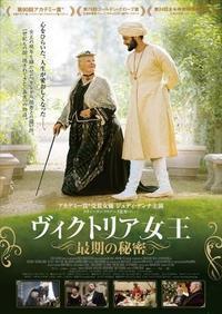 ヴィクトリア女王 最期の秘密 - 映画に夢中
