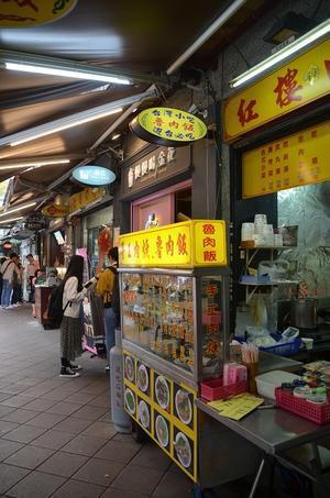 台湾旅行 2日目 中山駅周辺・九?・饒河街夜市 -