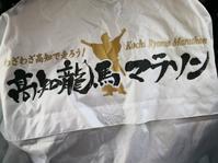 高知龍馬マラソン2019 - 好事家な生活