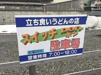 鶴岡市で朝食なら「スイッチポン」で蕎麦orうどん - ビバ自営業2