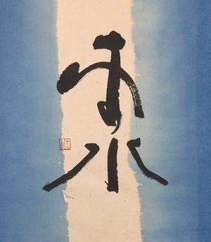 筆文字・商業書道・今日の一文字・書画作品<札幌描き屋工山>
