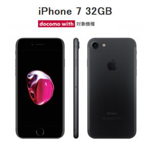 ドコモ iPhone7を280円維持のdocomo with割引に追加 Yモバ・UQモバイルより安く - 白ロム転売法