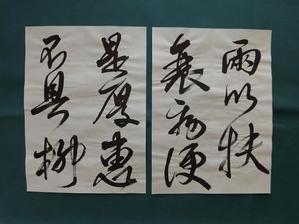 王鐸「臨栁公權帖」~その4~ - 墨と硯とつくしんぼう