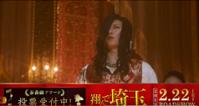 映画『翔んで埼玉』あなたの1票で、最高の茶番劇を決めよう! - 風恋華Diary