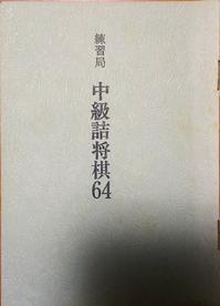 詰将棋をやれば数学力は上がる - 齊藤数学教室「算数オリンピックの旅」を始めませんか?054-251-8596