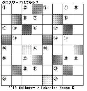 理科(科学) クロスワードパズル97(ダーウィンの生涯) - Lakeside House K