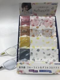 HOYAレイガード435(紫外線・ブルーライトをダブルブロック)レンズの新サンプルが入りました。メガネのノハライズミヤ白梅町店京都メガネ補聴器北区 - メガネのノハラ  イズミヤ白梅町店                                  staffblog@nohara