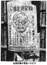 撮影所を占拠さる~反戦反共四十年渡辺銕蔵~ - 負ケラレマセン勝ツマデハ