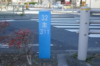 東京都道311号環状八号線 32kmポスト - Fire and forget