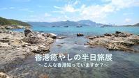 『香港癒やしの半日旅』春のイベントのご案内 - 香港*芝麻緑豆